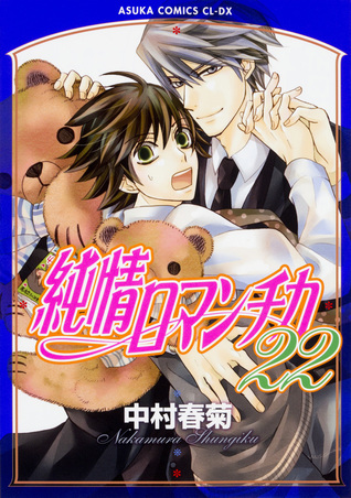 純情ロマン�カ 22 (Junjou Romantica #22)