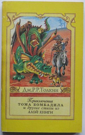 Приключения Тома Бомбадила и други стихи из АЛОЙ КНИГИ