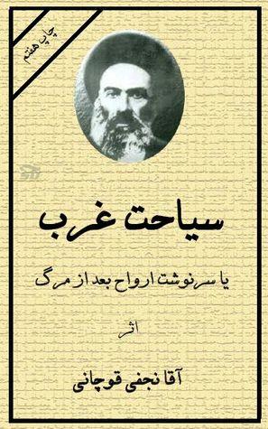Image result for کتاب سیاحت غرب