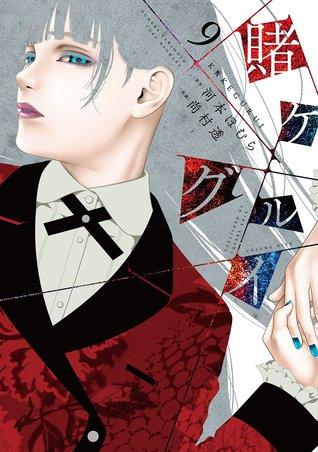 賭ケグルイ 9 (Kakegurui: Compulsive Gambler, #9)