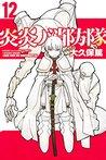 炎炎ノ消防隊 12 [Enen no Shouboutai 12] (Fire Force, #12)