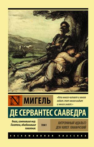 Хитроумный Идальго Дон Кихот Ламанчский. В 2-х томах. Том 1