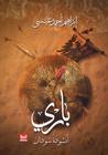 باري by إبراهيم أحمد عيسى