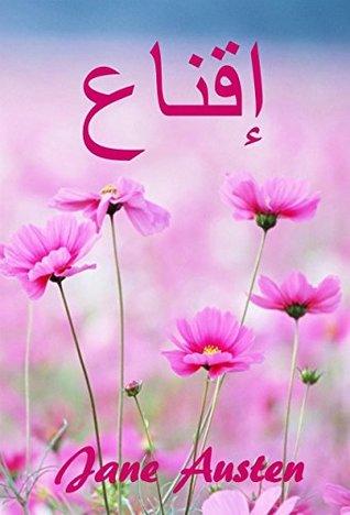 إقناع: Persuasion, Arabic edition