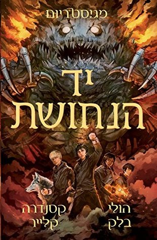 The Copper Gauntlet - Magisterium 2 - Children & Youth Book in Hebrew