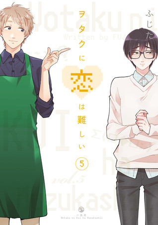 ヲタクに恋は難しい 5 [Wotaku ni Koi wa Muzukashii 5] (Love is Hard for an Otaku, #5)