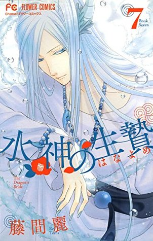 水神の生贄 7 [Suijin no Hanayome 7] (The Water Dragon's Bride, #7)