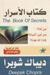 كتاب الأسرار The Book of Secrets by ديباك شوبرا
