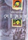 সেই সময় by Sunil Gangopadhyay