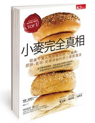 小麥完全真相: 歐美千萬人甩開糖尿病、心臟病、肥胖、氣喘、皮膚過敏的去小麥飲食法