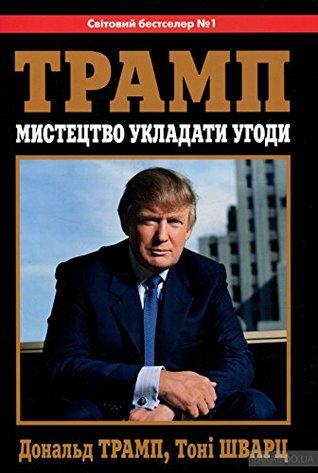 Trump. The Art of the Deal / Мистецтво укладати угодк / Book in Ukrainian