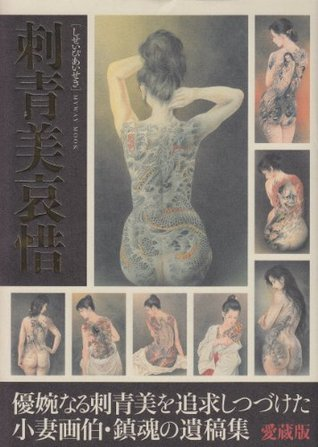 Tattoo beauty grief japanese