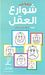 نزهة في شوارع العقل by وائل عادل
