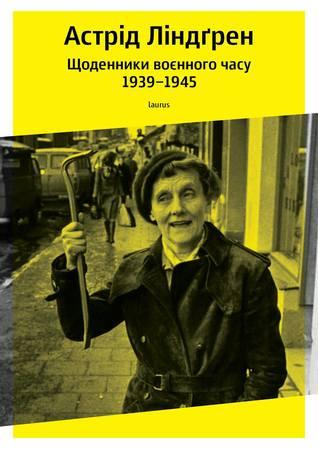 Щоденники воєнного часу. 1939–1945