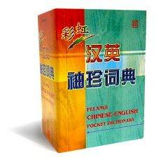 pelangi-chinese-english-pocket-dictionary