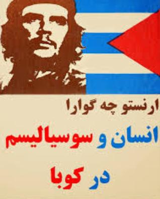 Image result for کتاب انسان و سوسياليسم در کوبا