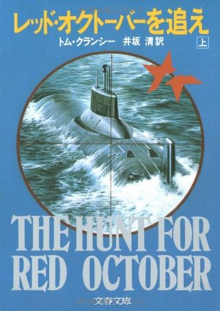 The Hunt for Red October [Japanese Edition] (Volume # 1)