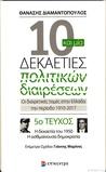 10 και μία δεκαετίες πολιτικών διαιρέσεων: Οι διαιρετικές τομές στην Ελλάδα την περίοδο 1910-2017, 5ο τεύχος: Η δεκαετία του 1950, η ασθμαίνουσα δημοκρατία