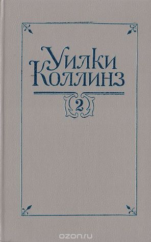 Собрание сочинений. В 5-ти т. Т. 2. Лунный камень: Роман