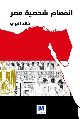 انفصام شخصية مصر