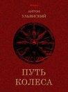 Путь колеса (Polaris: Путешествия, приключения, фантастика. Вып. CCXХXIII)