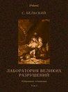 Лаборатория великих разрушений (Избранные сочинения, т. I) (Polaris: Путешествия, приключения, фантастика. Вып. CLХХXV)