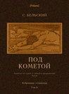 Под кометой (Избранные сочинения, т. II) (Polaris: Путешествия, приключения, фантастика. Вып. CLХХXVI)