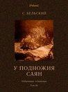 У подножия Саян (Избранные сочинения, т. III) (Polaris: Путешествия, приключения, фантастика. Вып. CLХХXVII)