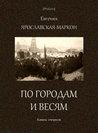 По городам и весям (Polaris: Путешествия, приключения, фантастика. Вып. CCXХXII)