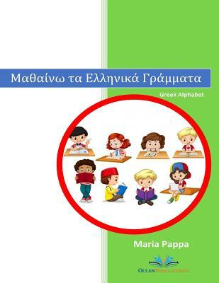 Greek Alphabet Letters (Characters Words Learn Writing Reading Kindergarten Kids Pictures Color Phonetic Rules Children Have Fun Teachers Approved): Greek Alphabet
