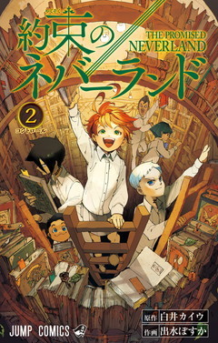 約束のネバーランド 2 [Yakusoku no Neverland 2] (The Promised Neverland, #2)