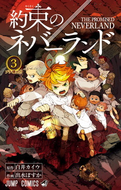 約束のネバーランド 3 [Yakusoku no Neverland 3] (The Promised Neverland, #3)