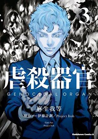 虐殺器官 3 [Gyakusatsu Kikan 3] (Genocidal Organ, #3)