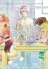 To Your Eternity, Vol. 3 by Yoshitoki Oima