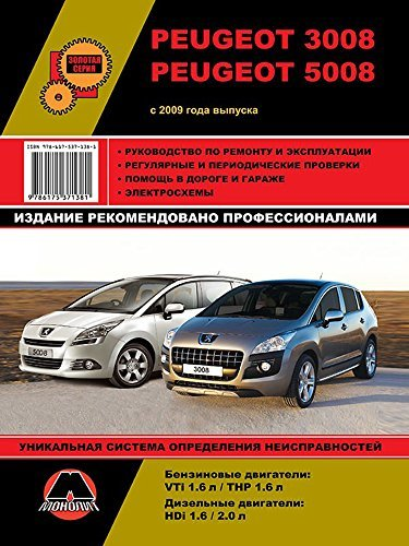 Repair manual for Peugeot 3008 / Peugeot 5008, cars from 2009: The book describes the repair, operation and maintenance of a car