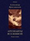 Аргонавты вселенной (Polaris: Путешествия, приключения, фантастика. Вып. ХХХ)