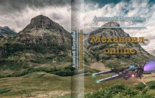 Механоиды-онлайн