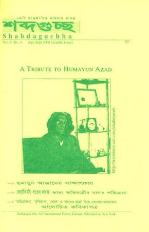 Shabdaguchha: A Tribute to Humayun Azad