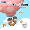 HJ Story Vol. 2