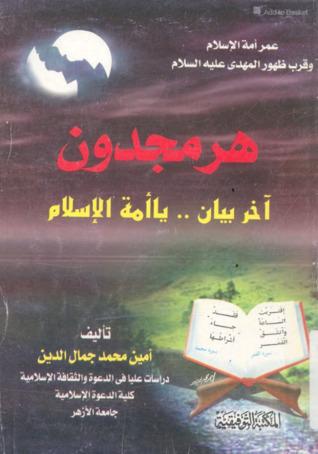 هرمجدون : أخر بيان .. يا أمة الإسلام