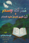 عمر أمة الإسلام وقرب ظهور المهدي عليه السلام