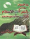 رد السهام عن كتاب عمر أمة الإسلام وقرب ظهور المهدي عليه السلام
