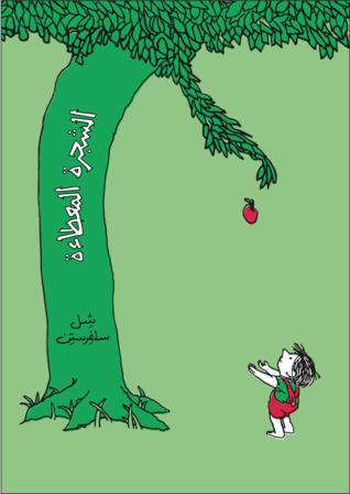 الشجرة المعطاءة