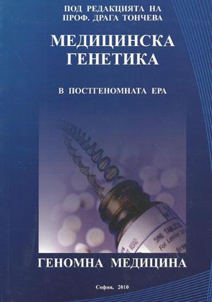 Медицинска генетика в постгеномната ера. Геномна медицина