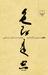 هایکو، شعر ژاپنی از آغاز تا امروز by احمد شاملو