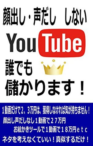 Youtube Anyone can make a profit: Why is it not appearing but a voice YouTube video that can earn more easily than Afili