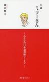 小説ミラ−さん-みんなの日本語初級...