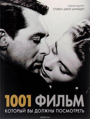 1001 фильм, который вы должны посмотреть