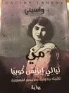 مي ليالي إيزيس كوبيا by واسيني الأعرج