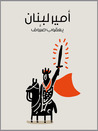 أمير لبنان